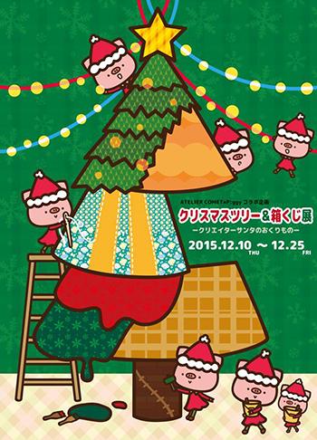 クリスマスツリー&箱くじ展