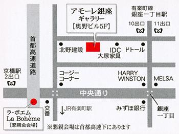 アモーレ銀座ギャラリー