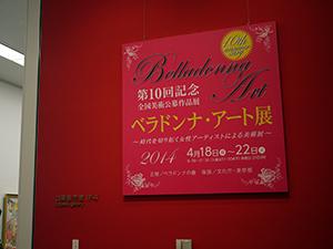 第10回ベラドンナアート展
