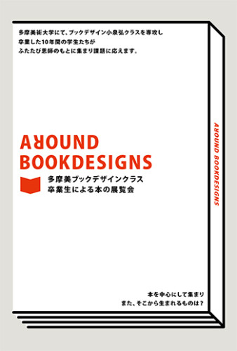 AROUND BOOKDESIGNS