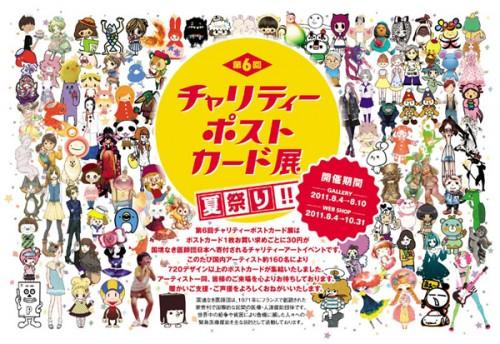 第6回チャリティーポストカード展夏祭り!!