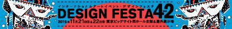 Design Festa Vol.42