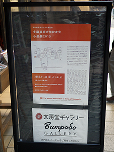 チャリティ展覧会「小品展2015」