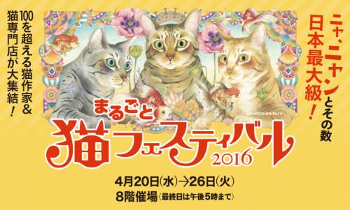 まるごと猫フェスティバル2016