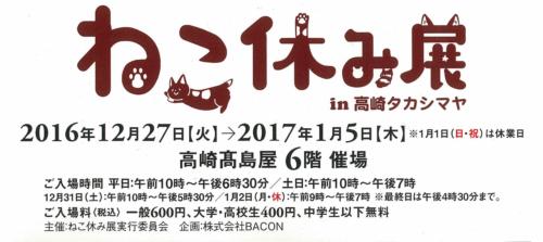 ねこ休み展 in 高崎タカシマヤ